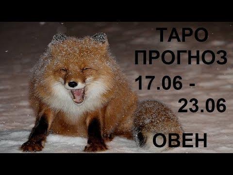 ОВЕН Таро прогноз 17 ИЮНЯ - 23 ИЮНЯ Онлайн гадание