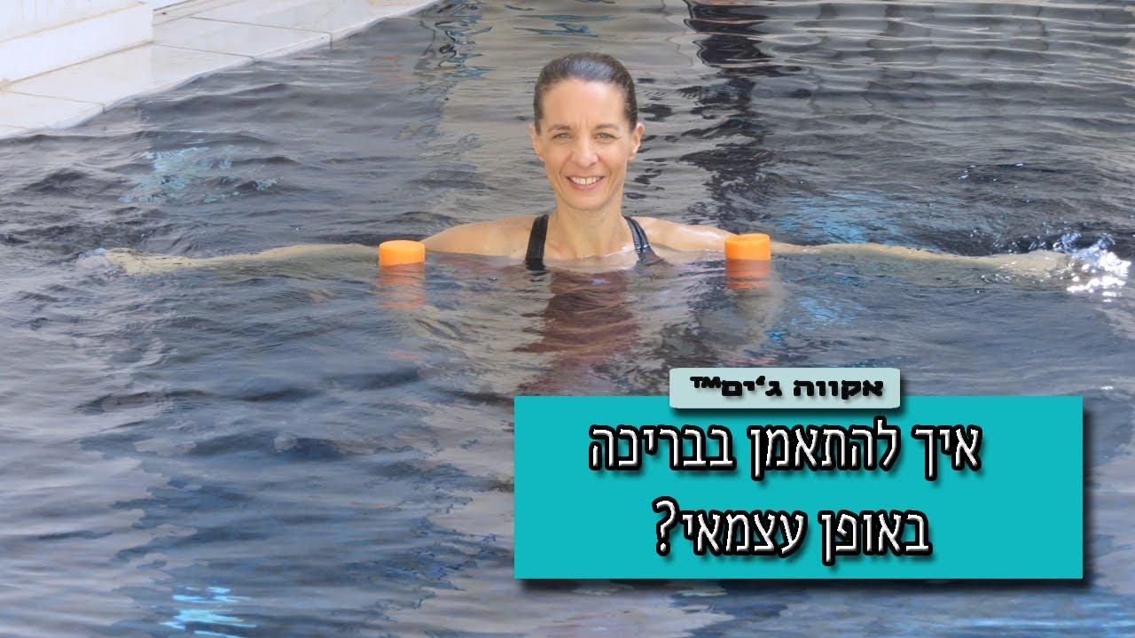 איך לעשות אימון כושר בבריכה?