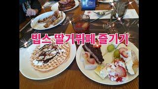 빕스 딸기홀릭 - 딸기뷔페 빕스불광역점 /  딸기샐러드…