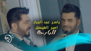 ياسر عبدالوهاب وامير الفيصل - البارحة / Offical Video