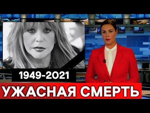 Скончалась Алла Пугачева : весь шоу бизнес плачет горькими слезами...