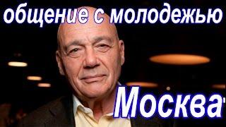 Владимир Познер, мастер - класс Москва