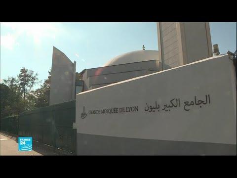 إمام فرنسي: -لو كان النبي محمد موجودا بيننا لشعر بالخيبة من أشخاص يدعون الإيمان بدينه-