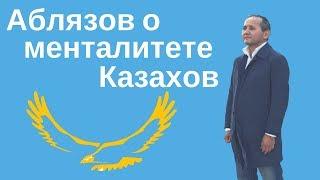 Аблязов о менталитете Казахов