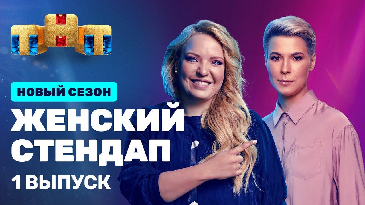 Женский Стендап премьерный выпуск 4 сезона