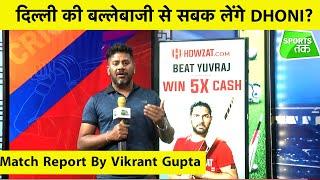 DCvsCSK Match Report: Delhi की Aggressive Approach से DHONI को लेना होगा सबक | #IPL | Vikrant Gupta