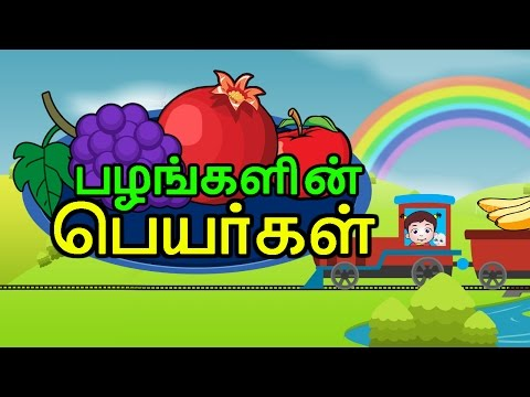 Learn Fruits Name Tamil  | Learn Fruits Names For Kids | Fruits Name Tamil