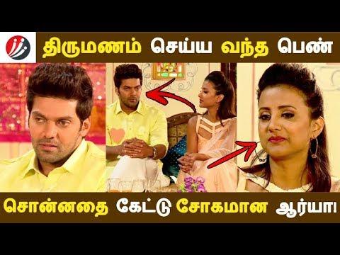 திருமணம் செய்ய வந்த பெண் சொன்னதை கேட்டு சோகமான ஆர்யா!   Tamil  Kollywood News   Cinema