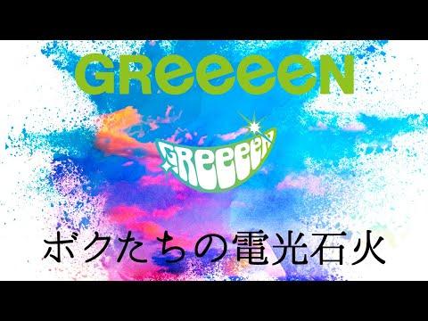GReeeeN-ボクたちの電光石火
