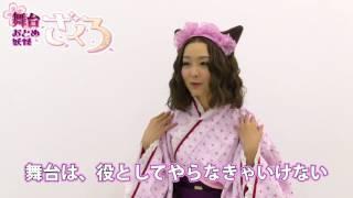 薄蛍役の高橋優里花さんにインタビューを行いました.