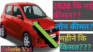 Maruti Suzuki Celerio Vxi Emi price . on road price.Down payment.Ex showroom price. Interest.