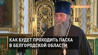 Как будет проходить Пасха в Белгородской области в этом году
