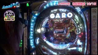 【ScooP!tv】ギフトコレクター in ARROW vol.18【ARROW志紀駅前店】