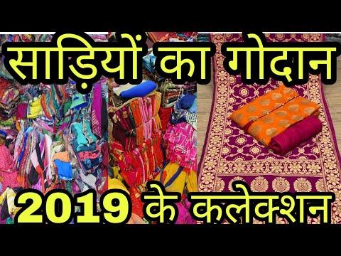 2019 Latest Surat Saree  Collection | Surat Wholesale Sarees Market