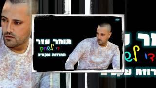 תומר עזר - מחרוזת שקטים די לשחק  ♫ (אודיו) 2016