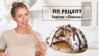 Низкокалорийный ПП торт Панчо за 15 минут Лучшие ПП рецепты Shorts