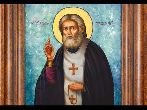 Молитвы Преподобному Серафиму Саровскому.