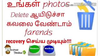 How do recovery delete photos and videos tamil delete photos restore  mobiles Android tamilan