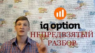 IQ OPTION. Непредвзятый разбор!