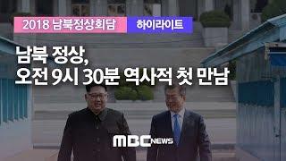 남북 정상, 오전 9시 30분 역사적 첫 만남