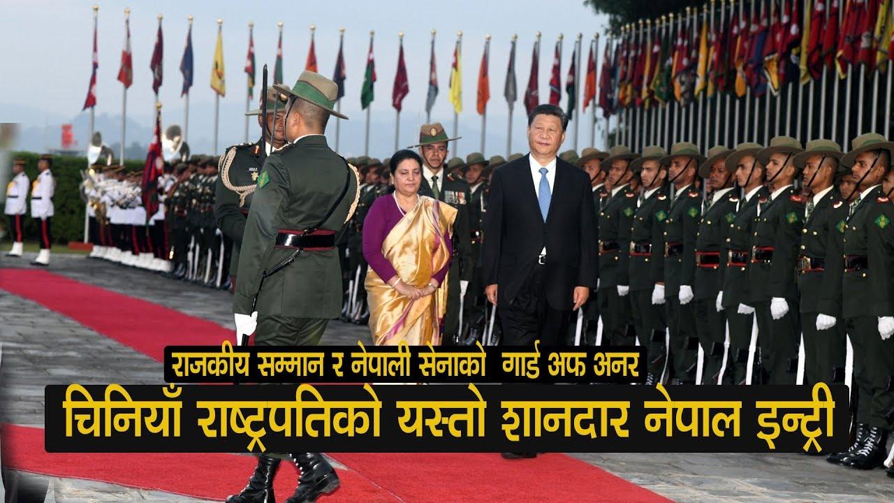 चिनियाँ राष्ट्रपतिको यस्तो शानदार नेपाल इन्ट्री सेनाको  गार्ड अफ अनर xi jinping nepal visit