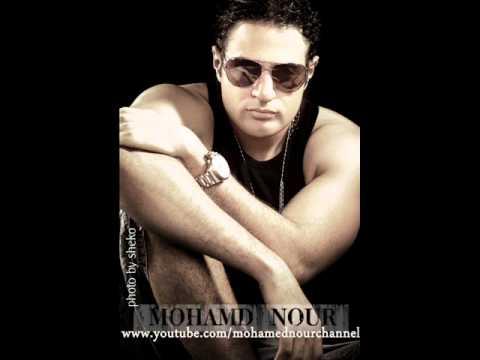 Mohamed Nour - Taminti alby / محمد نور - طمنت قلبى