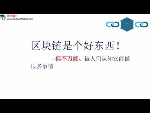 Yang Bin(杨斌)--刨析 区块链(Blockchain)、比特币、ICO 和区块链企业应用实例、场景(CRM、ERP、Financials、AI、IOT、BaaS))