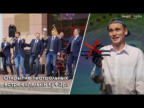 Яркое открытие театральных встреч «Лялькін КуФЭр»