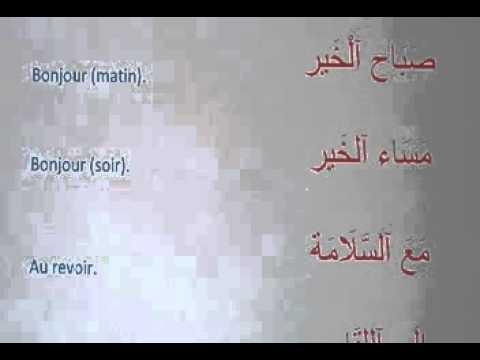 Super Parler l'arabe 3 : Bonjour - Au revoir - YouTube XV83
