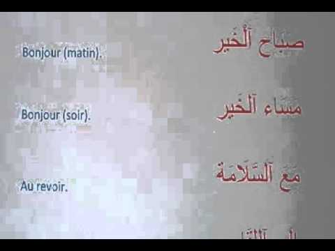 Très Parler l'arabe 3 : Bonjour - Au revoir - YouTube BI46