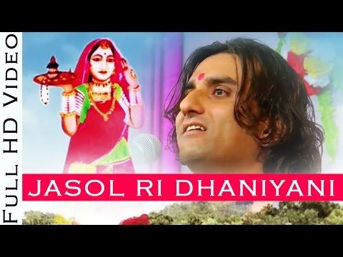 Jasol Ri Dhaniyani जसोल री धनियानी Majisa Bhatiyani Bhajan | Prakash Mali Live | Rajasthani Songs