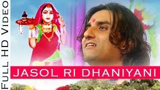 Repeat youtube video Jasol Ri Dhaniyani जसोल री धनियानी Majisa Bhatiyani Bhajan | Prakash Mali Live | Rajasthani Songs