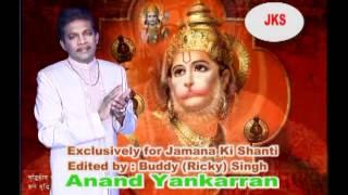 Pawan Putra Hanuman - new release by Anand Yankarran
