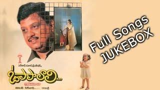 O Papa Lali (ఓ పాపా లాలి ) Movie Full Songs || Jukebox || S P Balasubramanyam, Radhika