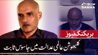 Breaking News | ICJ rejects India's plea for Kulbhushan Jadhav | 17 July 2019