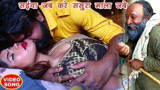NEW BHOJPURI VIDEO SONG - सईया जब करे ससुरा माला जबे - Samar Singh - Bhojpuri Songs
