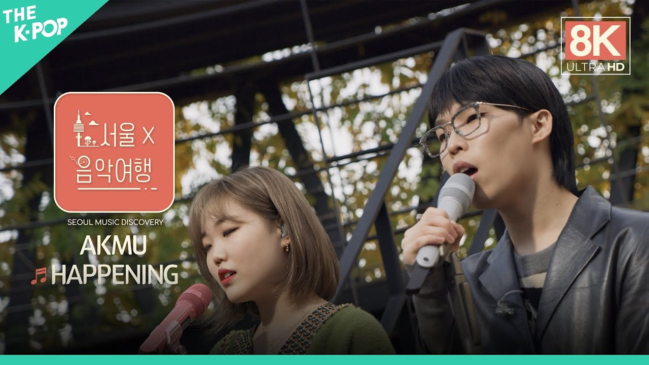 [8K 직캠] AKMU - HAPPENINGㅣ서울X음악여행(SEOUL MUSIC DISCOVERY) 3편