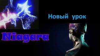 Урок по Niagara в Unreal Engine 4. На русском языке. (Частицы, партиклы)