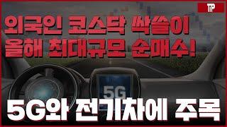 [이현석 투자노트 #141] 외국인 코스닥 싹쓸이, 올…