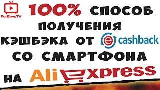 видео Как получить cashback AliExpress (кэшбэк Алиэкспресс)