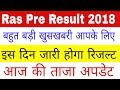 Ras Pre Result 2018 News 19 October latest update || Ras pre result 2018 date