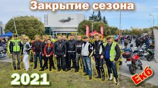 ЗАКРЫТИЕ МОТО СЕЗОНА 2021 Екатеринбург