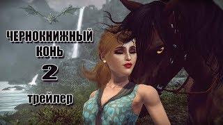 Чернокнижный конь 2 (ТРЕЙЛЕР) / Enchanted horse 2 (TRAILER); Sims + Skyrim; Machinima