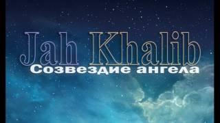 Jah Khalib - Созвездие Ангела [Cut Version] [Audio]