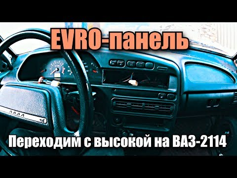 Евросалон | Установка Европанели от ВАЗ-2114 | Как установить панель ВАЗ-2114?