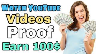 Earn money watching youtube videos | earn money with youtube | easy way to earn