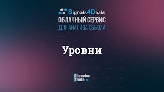 Signals4Deals | Урок 5. Уровни