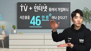 [TV+인터넷 싸게 가입하는법!] 결합해서 가입하면 사…