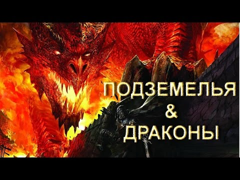Dungeons amp Dragons Википедия