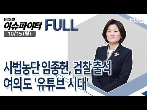 10/15(월) 양승태 사법농단 & 여의도 유튜브 [장윤선의 이슈파이터 - FULL]